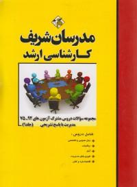 مجموعه سوالات دروس مشترک آزمون های 92-75 مدیریت با پاسخ تشریحی (جلد 1)