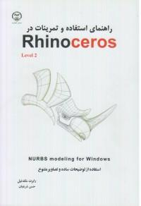 راهنمای استفاده و تمرینات در Rhinoceros Level 2