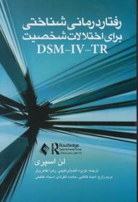 رفتار درمانی شاختی برای اختلالات شخصیت(DSM-IV-TR(