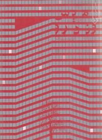 مشاهیر معماری جهان 9- میس وندرو