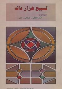 تسبیح هزار دانه (مجموعه ای از آثار اخلاقی،عرفانی،ادبی)