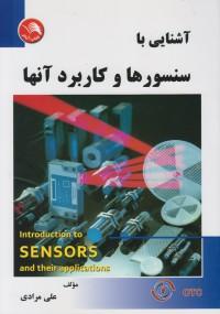 آشنایی با سنسورها و کاربرد آنها