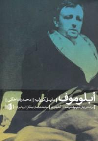 ابلوموف- بر اساس رمان ابلوموف نوشته ا.ا گنچاروف، نمایشنامه های اروپایی
