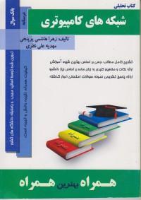 کتاب تحلیلی شبکه های کامپیوتری