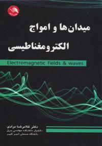 میدان ها و امواج الکترومغناطیسی