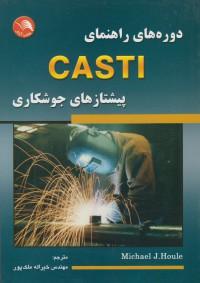 دوره های راهنمای CASTI پیشتازهای جوشکاری