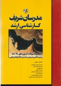 مجموعه سوالات آزمون های 81-91 زمین شناسی (پترولوژی و اقتصادی) با پاسخ تشریحی