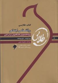 کتاب طلایی رواشناسی اجتماعی
