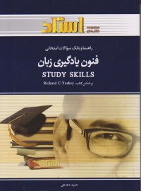 راهنما و بانک سوالات امتحانی فنون یادگیری زبان