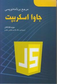 مرجع برنامه نویسی جاوا اسکریپت