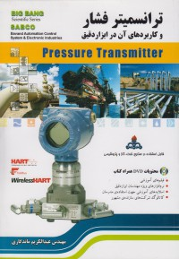 ترانسمیتر فشار و کاربردهای آن در ابزار دقیق