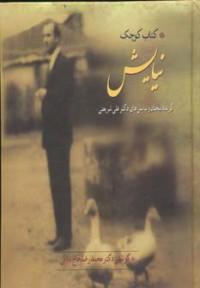 کتاب کوچک نیایش (گزیده سخنان و نیایش های دکتر علی شریعتی)