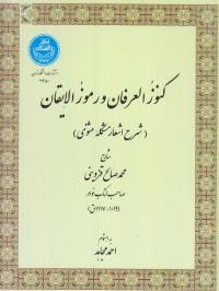 کنوز العرفان و رموز الایقان(شرح اشعار مشکله مثنوی