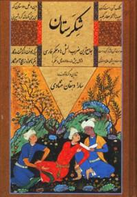 شکرستان (جامع ترین ضرب المثل ها و حکم فارسی)