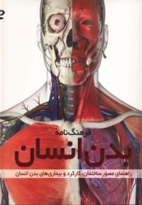 فرهنگ نامه بدن انسان (راهنمای مصور ساختمان،کارکرد و بیماری های بدن انسان)