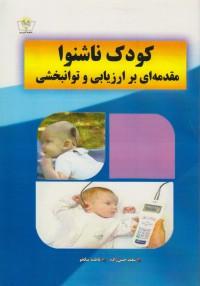 کودک ناشنوا (مقدمه ای بر ارزیابی و توانبخشی)