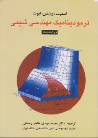 ترمودینامیک مهندسی شیمی