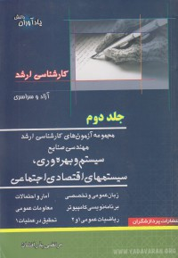 مجموعه آزمون های کارشناسی ارشد مهندسی صنایع سیستم و بهره وری سیستمهای اقتصادی اجتماعی /جلد دوم
