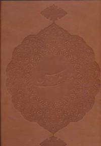 قرآن حکیم (مصحف عروس)