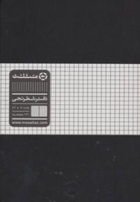 دفتر یادداشت پارچه ای شطرنجی