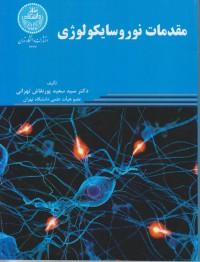مقدمات نوروسا یکولوژی