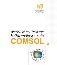 طراحی و شبیه سازی پروژه های مهندسی برق و فیزیک با COMSOL