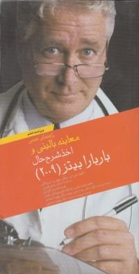 راهنمای جیبی معاینه بالینی و اخذ شرح حال باربارابیتز(2009)