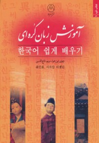 کتاب کره 9 (آموزش زبان کره ای)
