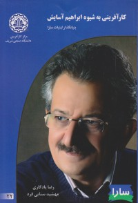 کارآفرینان بزرگ ایرانی ج22.کارافرینی به شیوه ابراهیم اسایش- بنیان گذار لبنیات سارا