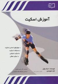 آموزش اسکیت (مهارتهای اساسی اسکیت،مسابقات اسکیت،اسکیت نمایشی،اسکیت هاکی)
