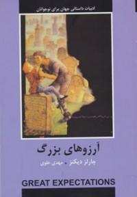 ادبیات داستانی جهان برای نوجوانان (آرزوهای بزرگ)