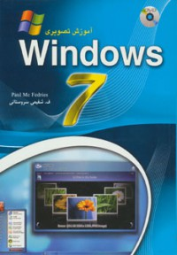 آموزش تصویری ویندوز 7،همراه با دی وی دی