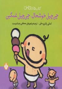 چی چیل (6جلدی)