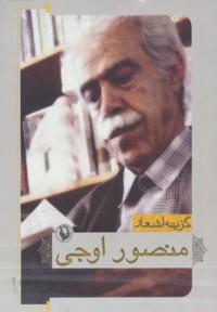 گزینه اشعار- منصور اوجی/ جیبی