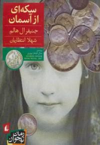 رمان نوجوان- سکه ای از آسمان