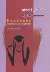 تشخیص و درمان سردرد
