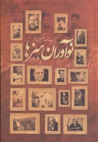 نوآوران هنرها (2جلدی)