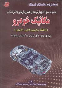 مجموعه سوالات چهار گزینه ای کنکور کاردانی به کارشناسی مکانیک خودرو - کاردانی به کارشناسی ناپیوسته
