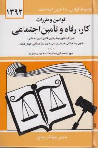 قوانین و مقررات کار، رفاه و تأمین اجتماعی 92
