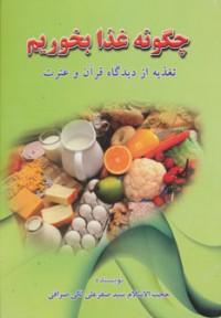 چگونه غذا بخوریم (تغذیه از دیدگاه قرآن و عترت)