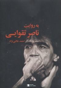 مطالعات سینمایی (به روایت ناصر تقوایی)