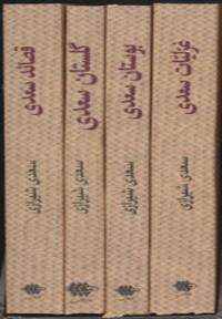 مجموعه سعدی (گلستان،بوستان،غزلیات،قصائد)،(4جلدی)