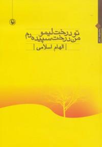 تو درخت لیمو من درخت سپیده دم- مجموعه شعر