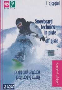 دی وی دی اسنوبورد 1 (تکنیکهای اسنوبورد در پیست و برف پودر)