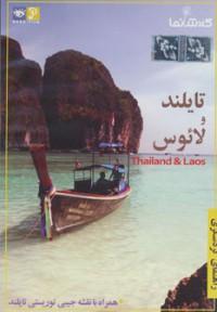 دی وی دی گردش نما (راهنمای گردشگری:تایلند و لائوس)
