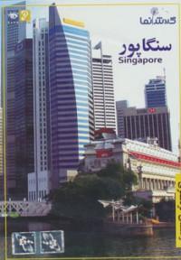 دی وی دی گردش نما (راهنمای گردشگری:سنگاپور)