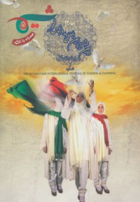 شیما 7 (دومین جشنواره بین المللی مد و لباس فجر)،(اجتماع،نمایش)