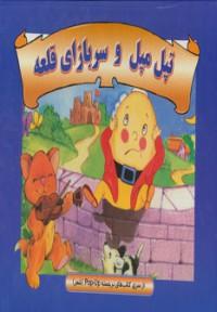 کتاب های برجسته (تپل مپل و سربازای قلعه)