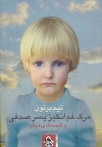 مرگ غم انگیز پسر صدفی و قصه های دیگر