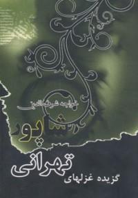 قول و غزل 2 (گزیده غزلهای خواجه شرف الدین شاپور تهرانی)